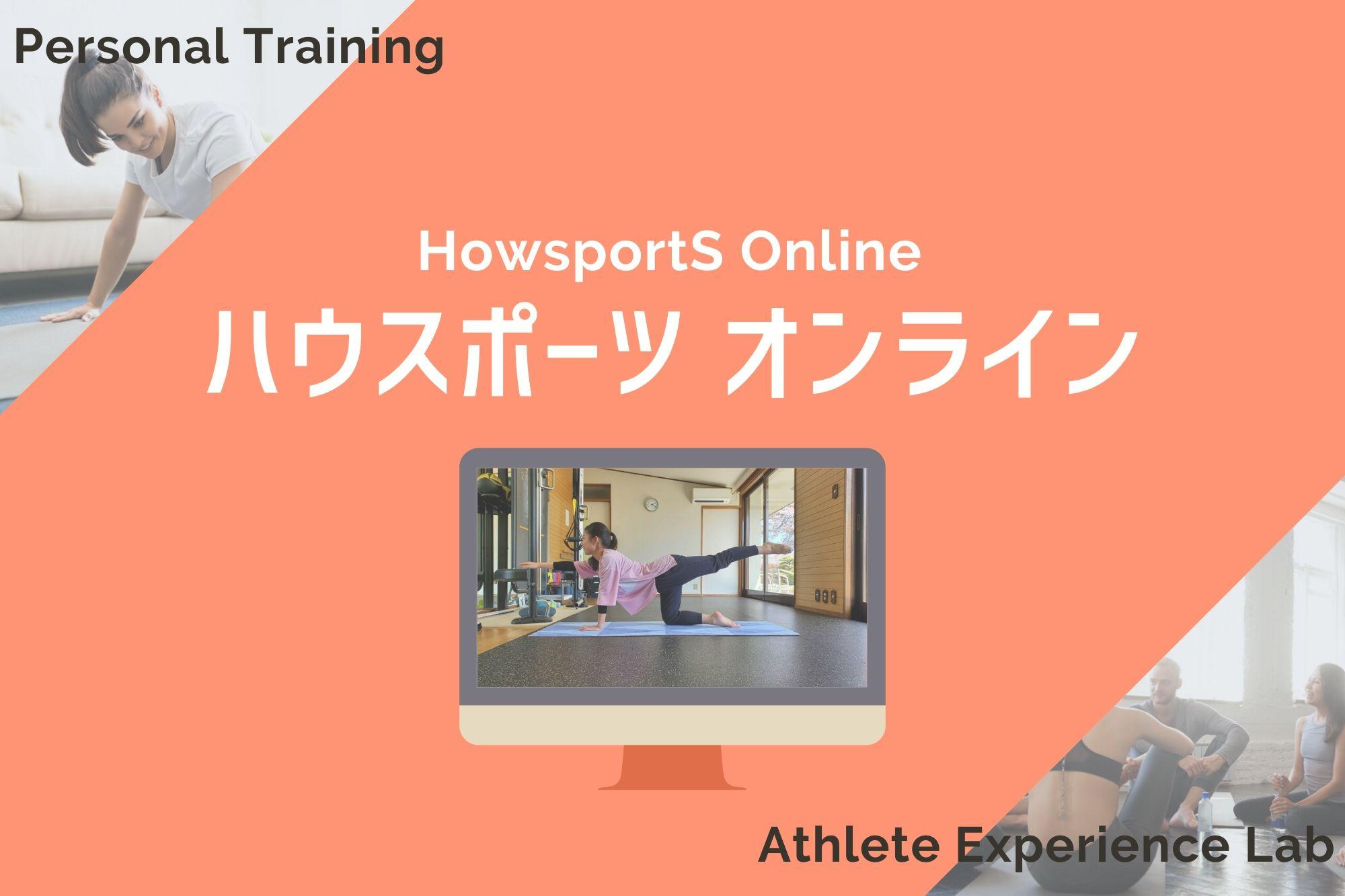 HowsportS Online ハウスポオンライン